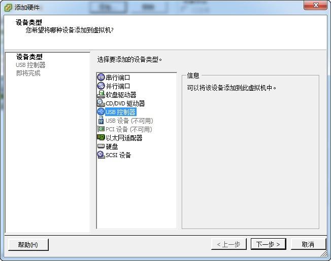ESXI 5.5 主机添加或映射USB设备(加密狗)