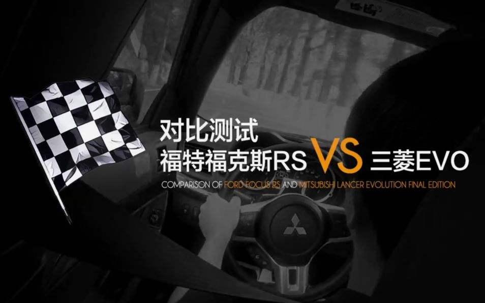 38号评测 - 福克斯RS vs 三菱EVO